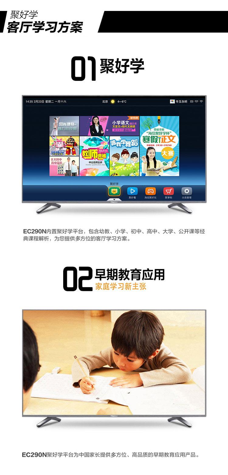 海信led55ec290n/hb  海信电视健康,环保学习的首选 海信官方零售价