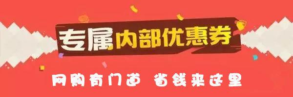 【分享】淘宝天猫内部购物优惠券!