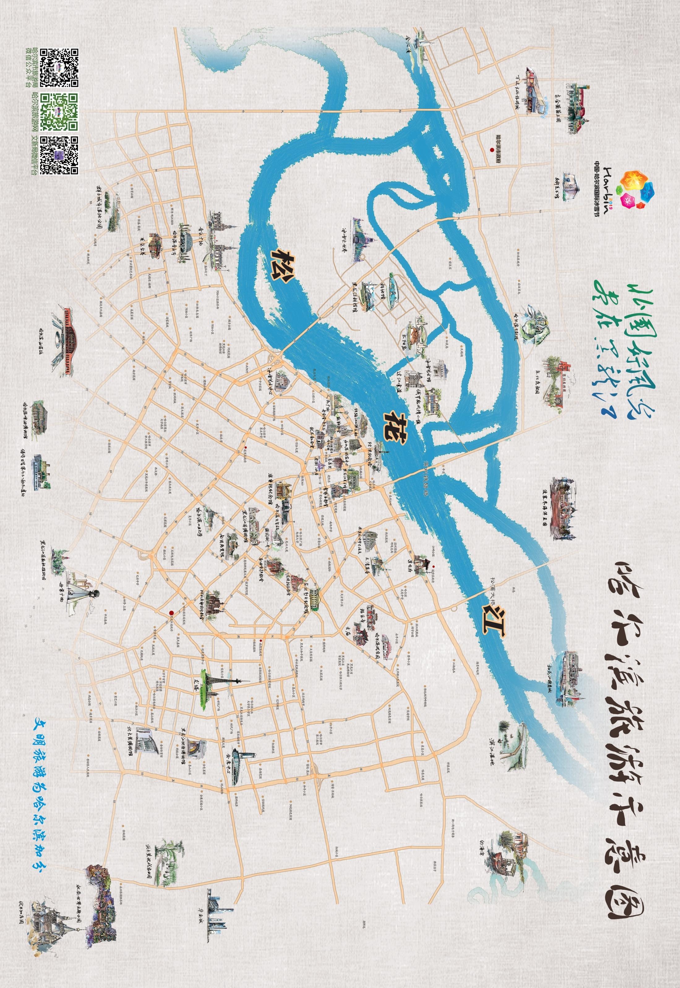 哈尔滨市内旅游地图(高清版)