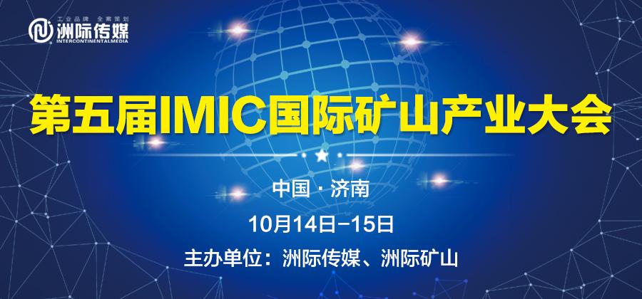 鞍山重型矿山机器股份有限公司邀您参加第五届IMIC国际矿山产业大会