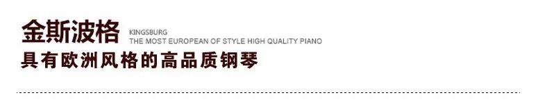 金斯波格三十周年限量纪念版钢琴,全球限量发售300台。